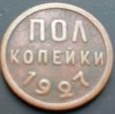 ussr 1927 12 kopeck rare copper coin 1 thumb2 lgw